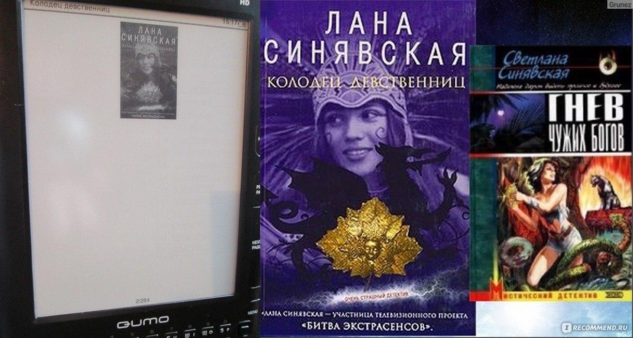 Колодец девственниц (Гнев чужих богов) Лана Синявская ...: http://irecommend.ru/content/3-tretya-kniga-ob-anne-somovoi-ot-uchastnitsy-bitvy-ekstrasensov-6-i-poka-ne-skuchno-poiski