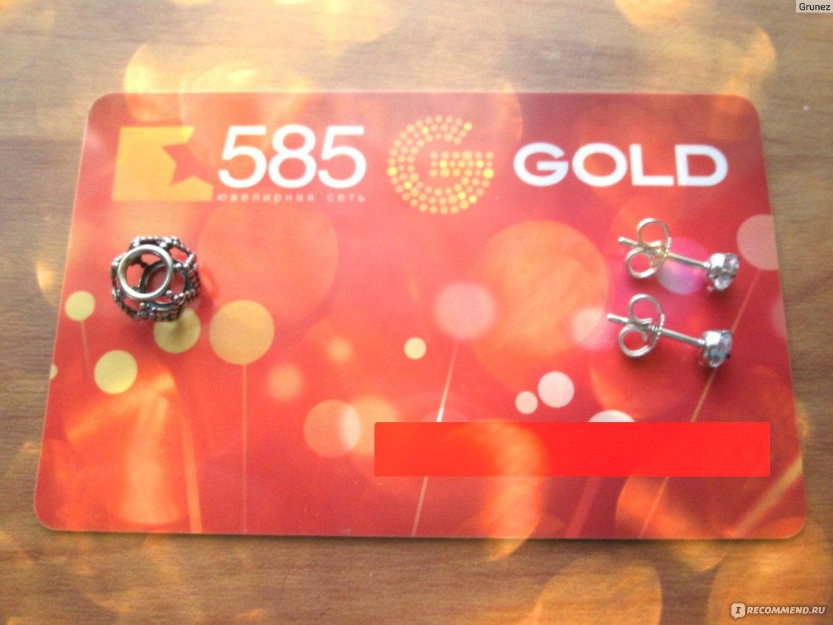 Подарки от 585 голд по коду 663