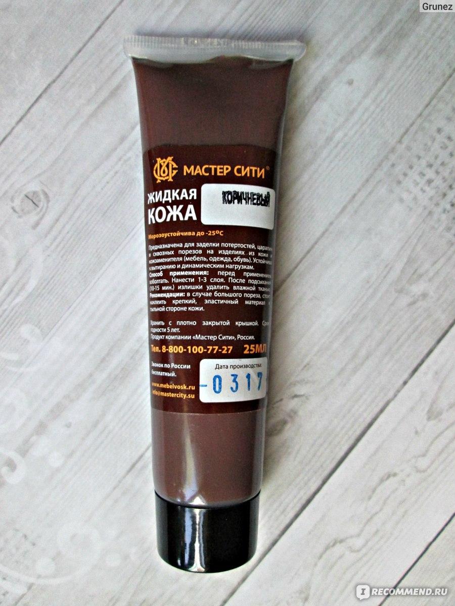 Средство для ремонта кожи Мастер сити Жидкая кожа - «ВАУ! Жидкая ... 11990712b17