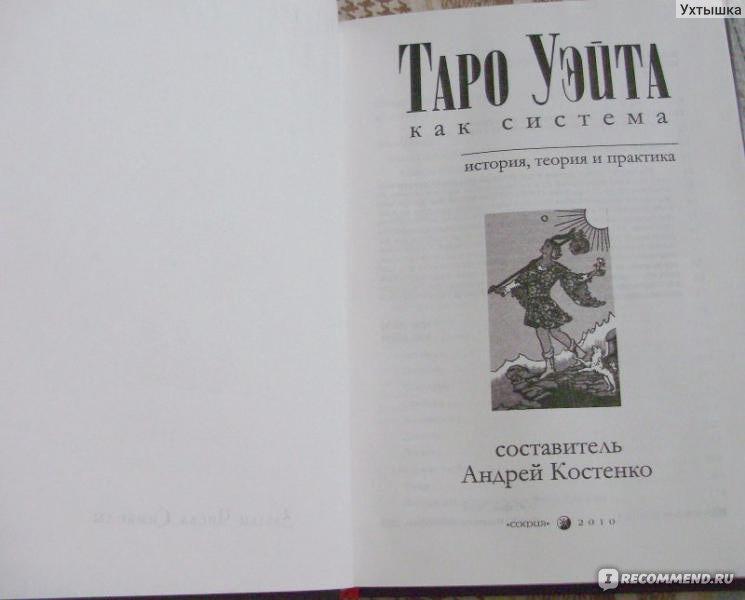вынесения таро уэйта как система теория и практика костенко построил солдат