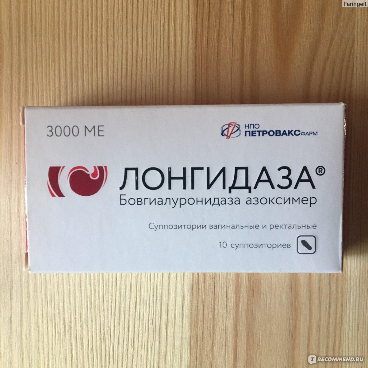 лонгидаза отзывы простатит