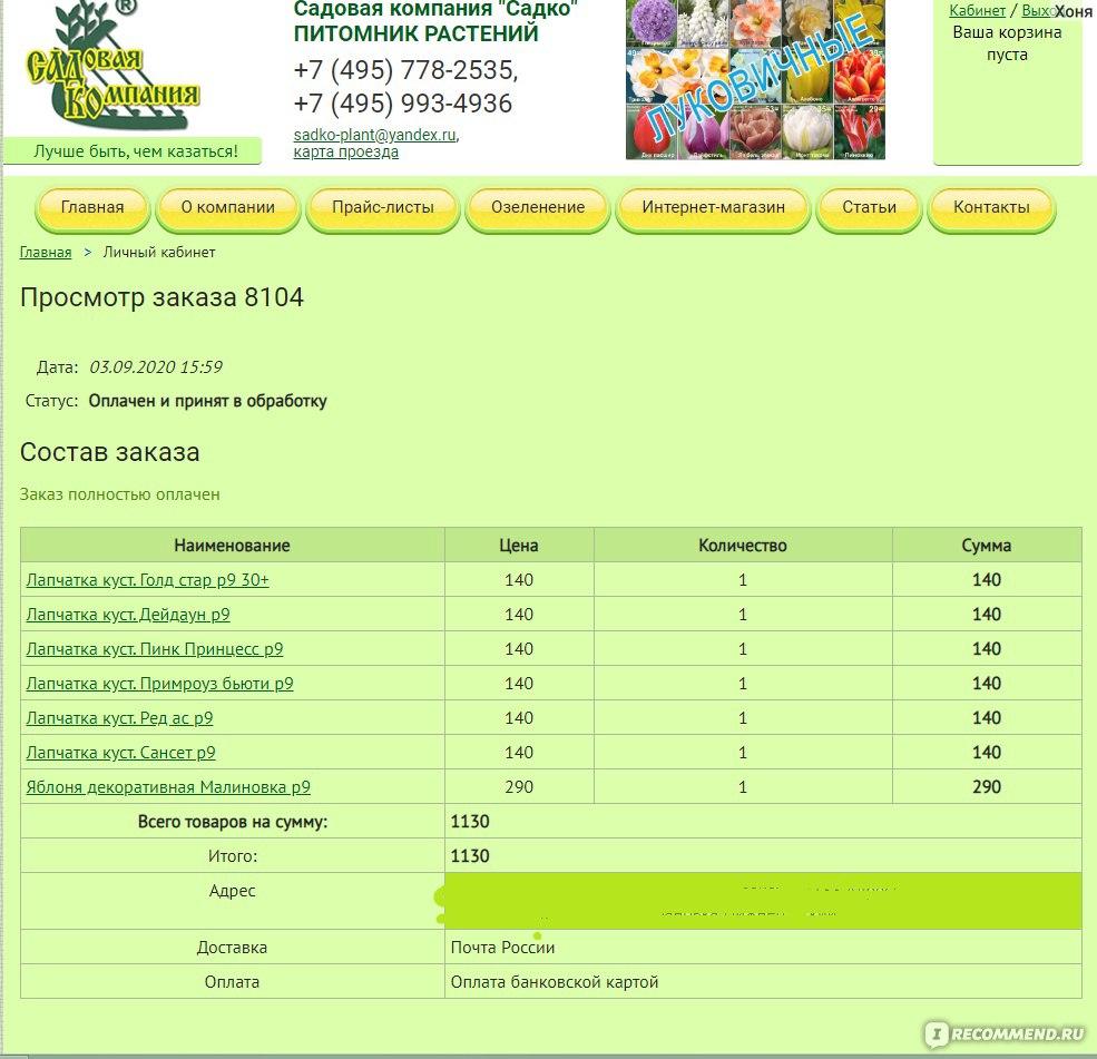 Садовая Компания Садко Интернет Магазин