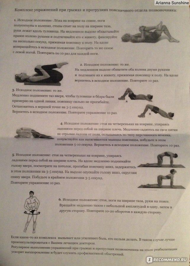 Правильные упражнения для позвоночника при грыжи