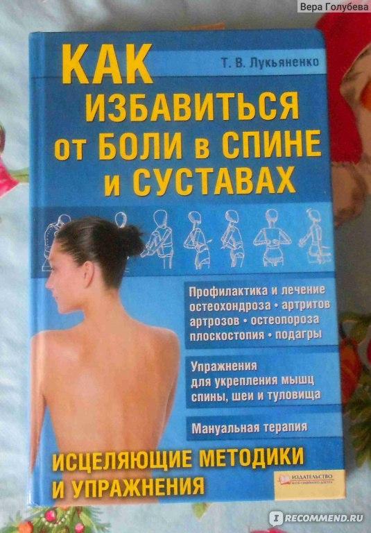 Как избавиться от боли в спине и суставах т лукьяненко элит прибор для суставов