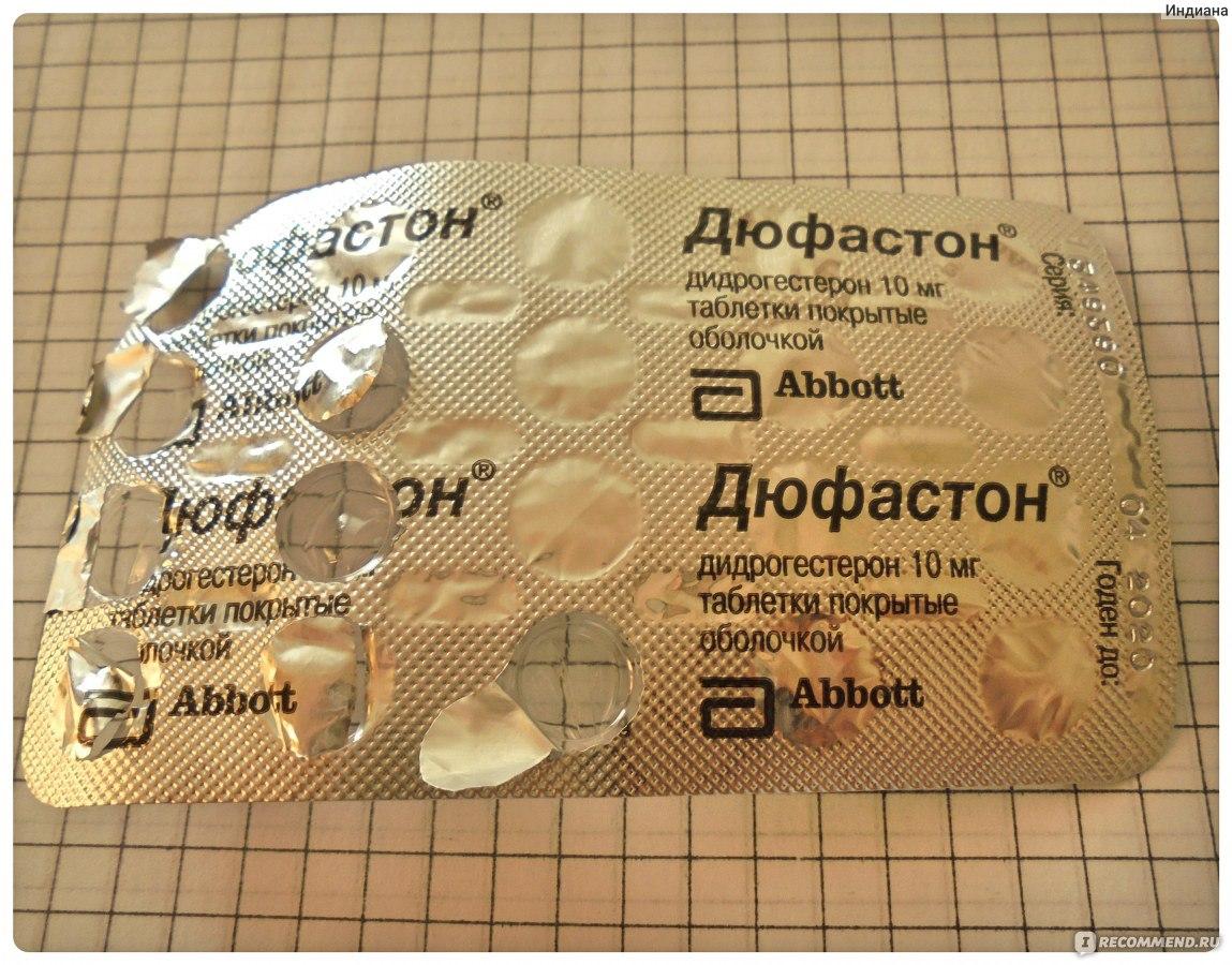 Отмена дюфастона при беременности эко схема