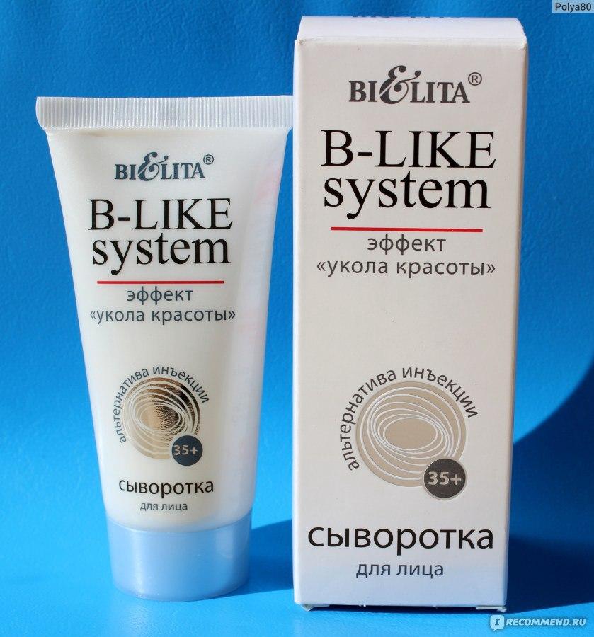 сыворотка для лица bielita b-like system