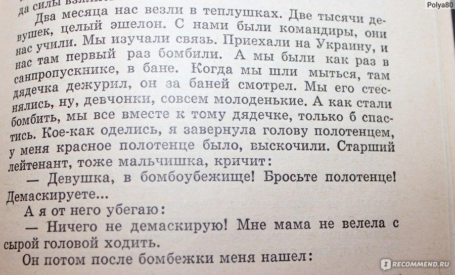 Книга У войны не женское лицо  Светлана Алексиевич