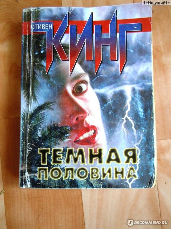Книга стивен кинг тёмная половина
