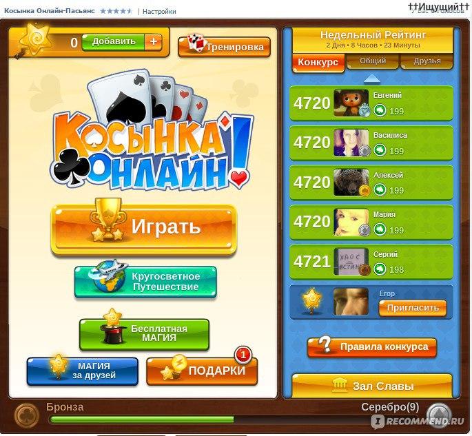 косынка играть бесплатно онлайн 3 карты на деньги онлайн
