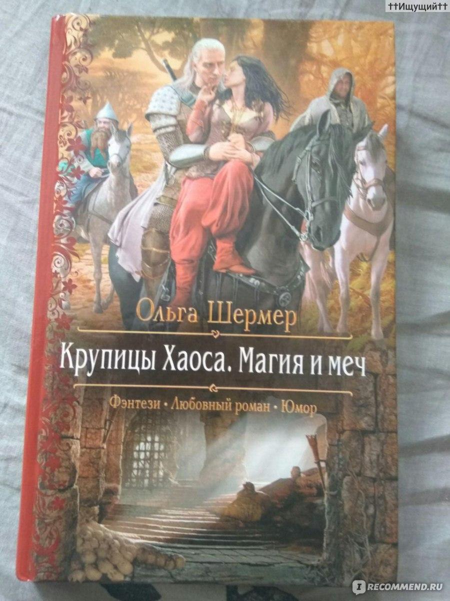 Ольга шермер школа магии гадание на цыганских картах на любимого i
