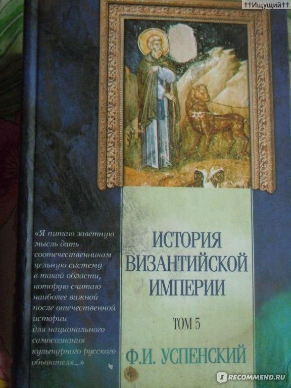 Скачать книгу история византийской империи