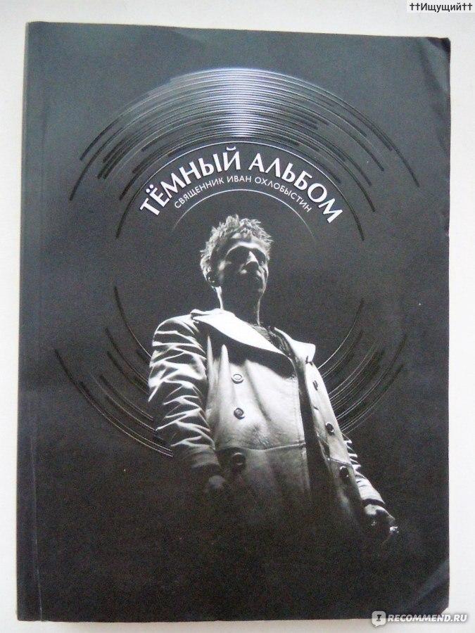 Темный альбом охлобыстин fb2