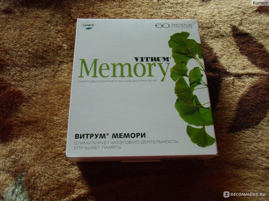 витрум мемори плюс инструкция по применению