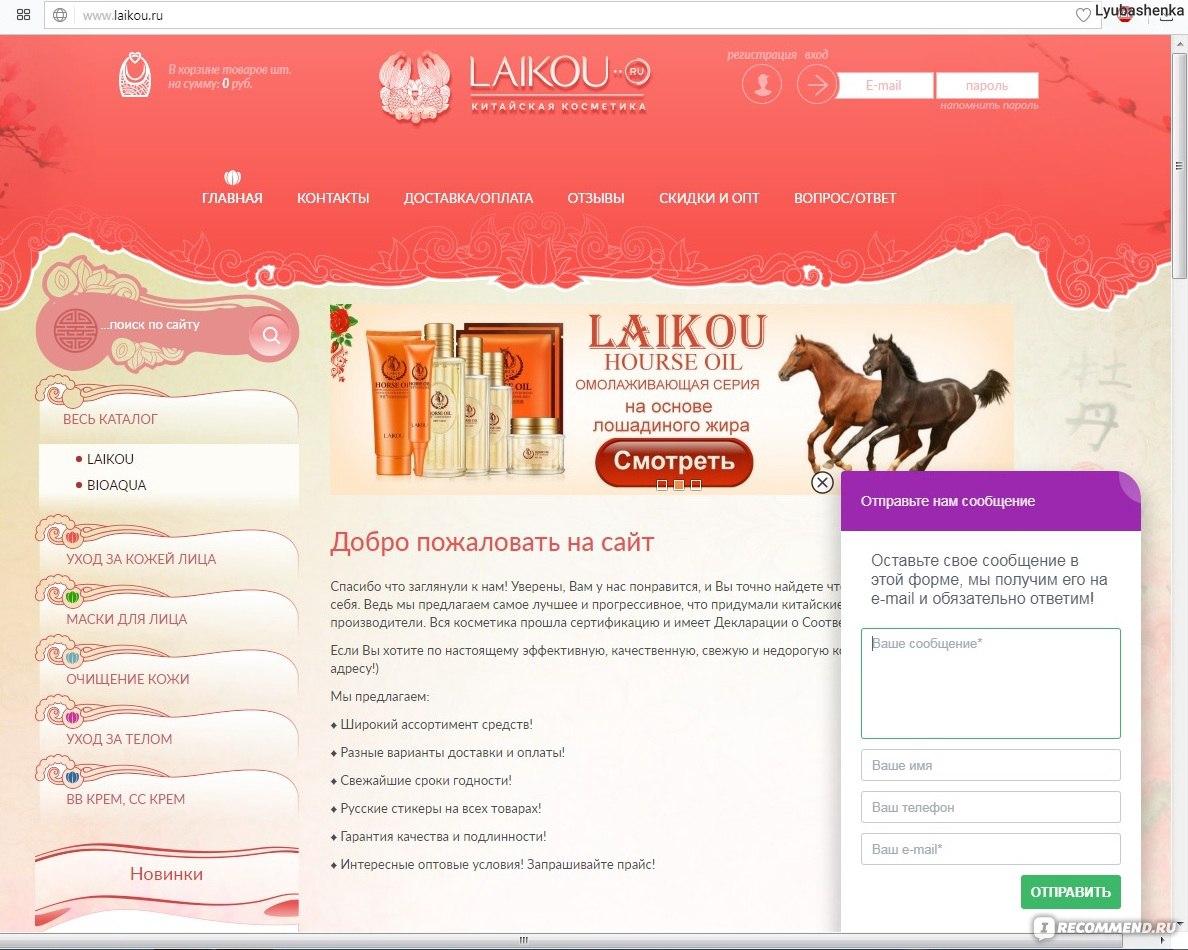 Китайская косметика интернет-магазин владивосток