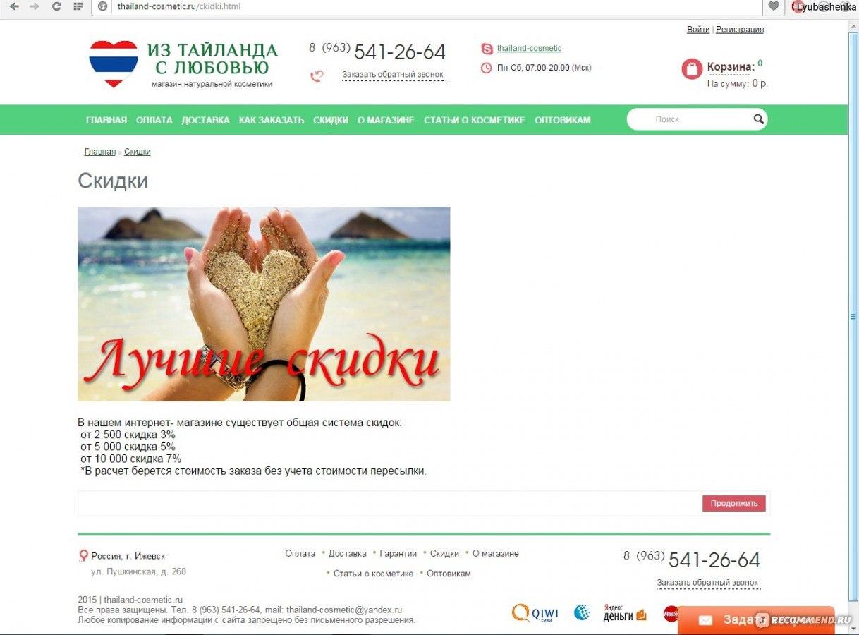 Магазин натуральной косметики тайланда