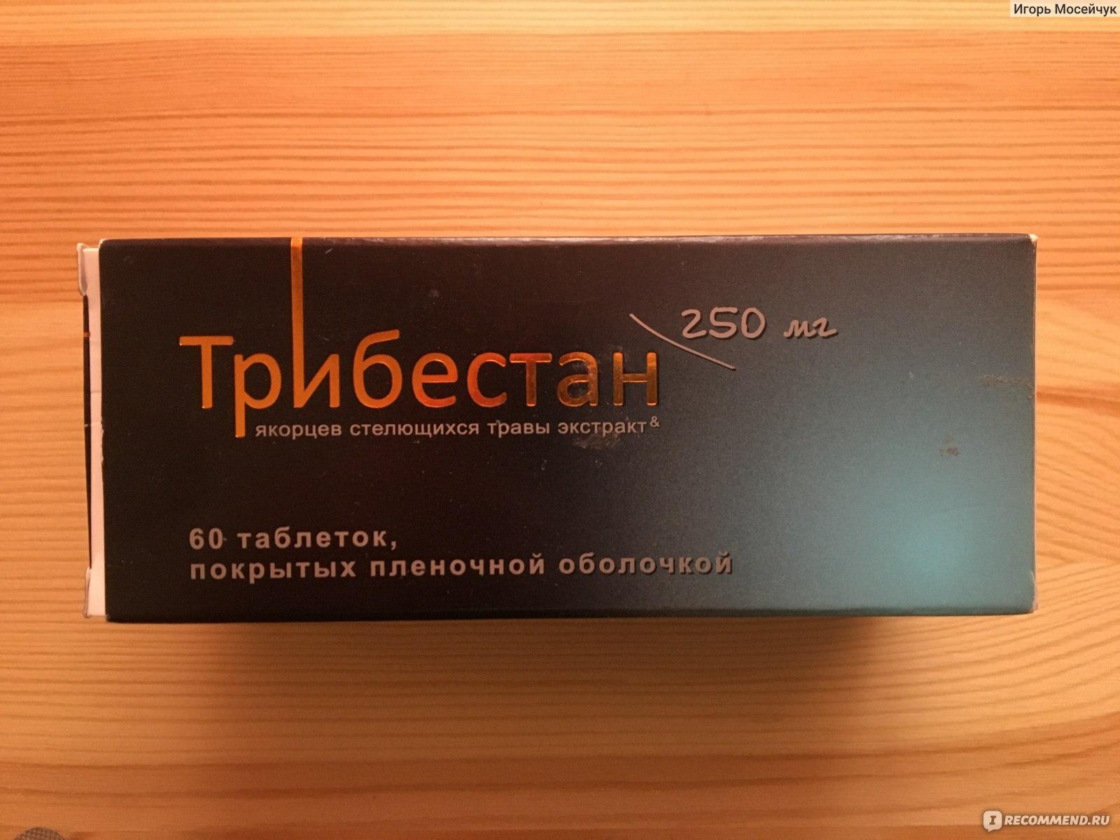 трибестан для лечения простатита