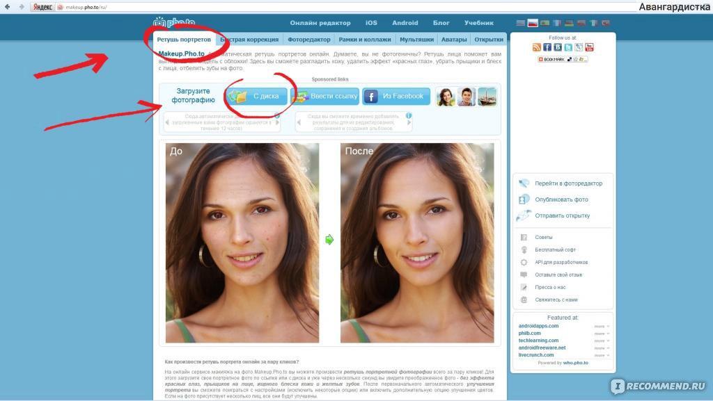 Как отфотошопить в контакте