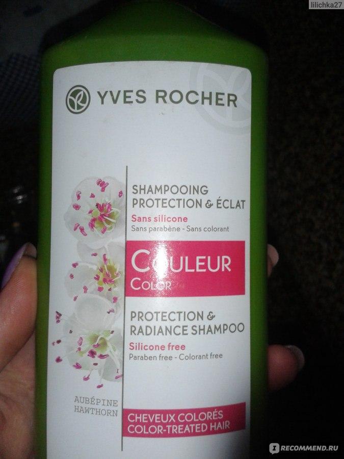 Ив роше шампунь для окрашенных волос отзывы