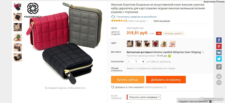 d81a71b691cb aliexpress.com - «Aliexpress» - интернет-гипермаркет - «Как покупать ...