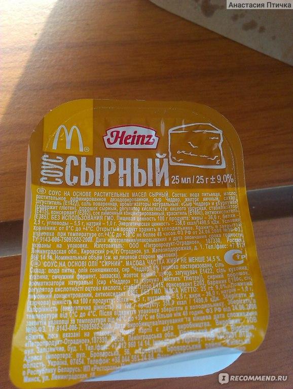 Как сделать кисло сладкий соус в домашних как в макдональдсе