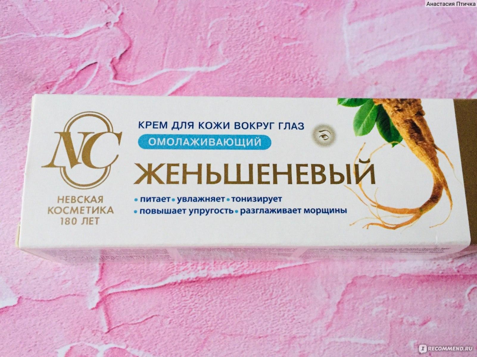 Невская косметика где купить в харькове купить косметику zoeva