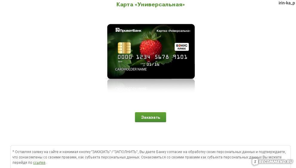оформить кредитную карту онлайн приватбанк как восстановить пароль онлайн банка втб