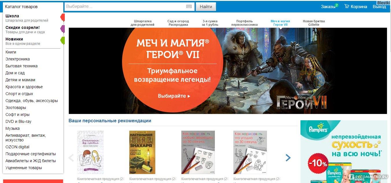 25090cd3310c Ozon.ru» - интернет-магазин - «Для меня - приемлемый сервис, но ...