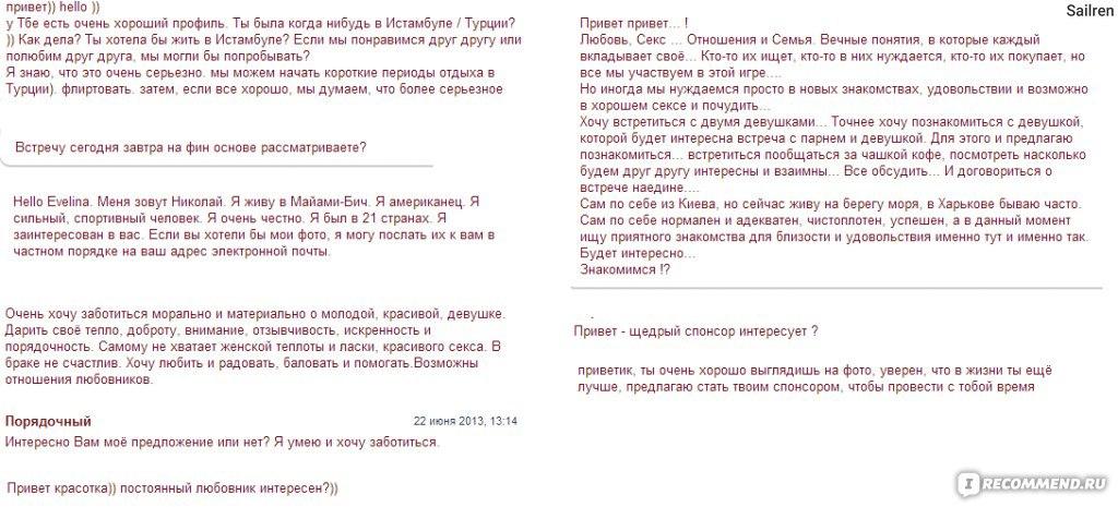 каталог знакомств mamba ru
