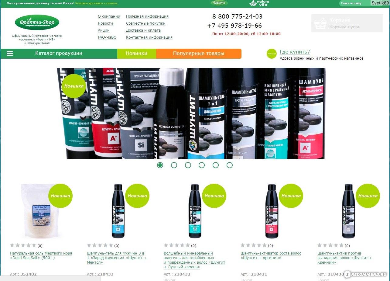 Компания наша косметика сайт оао воэк владимирская энергосбытовая компания официальный сайт