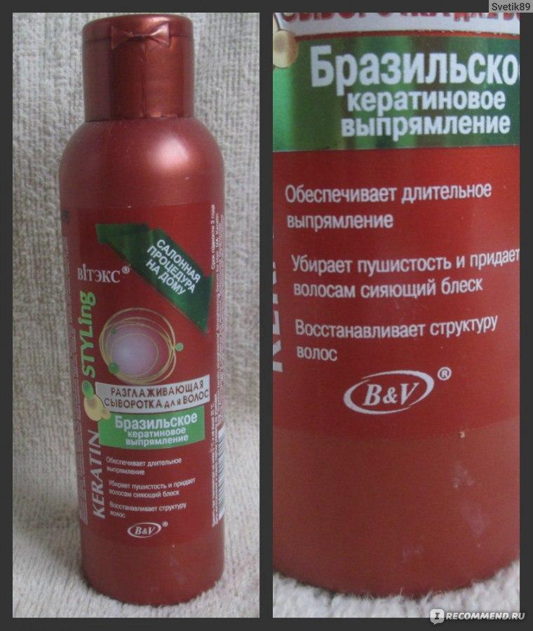 Где купить средство для кератинового выпрямления волос