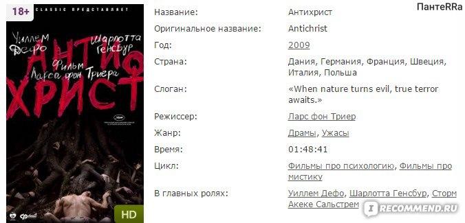 Антихрист - «Очень тяжёлый психологический фильм...который я всё ...