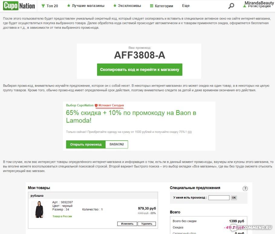 124697bc Сайт CupoNation.ru - «♥где и как найти промокод на скидку в ...