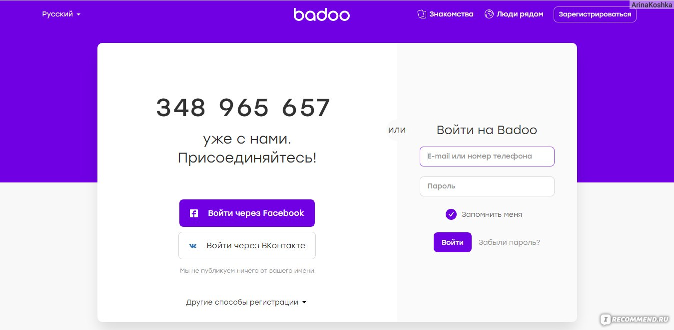 Сайте на badoo удалиться как