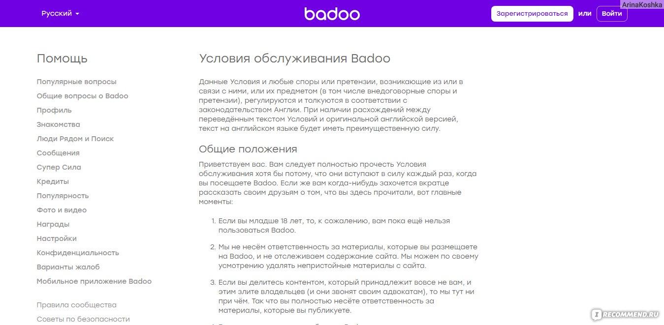 badoo знакомства отзывы 2015