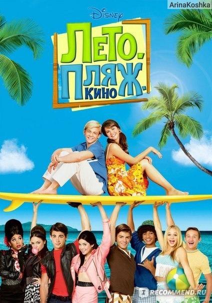 пляжные восторги кино