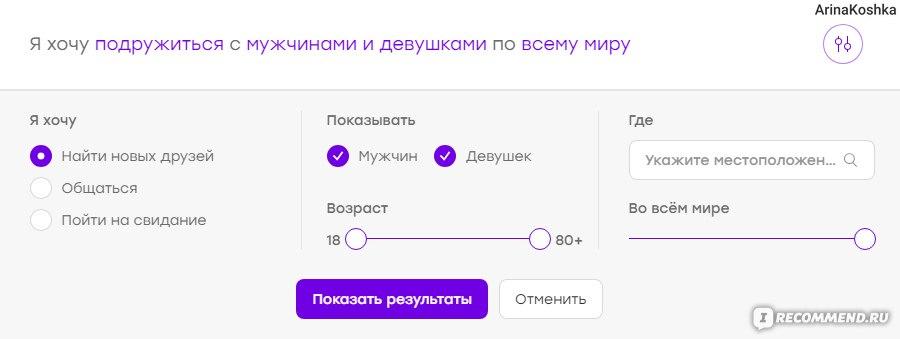 Как удалить анкету на сайте знакомств мамба