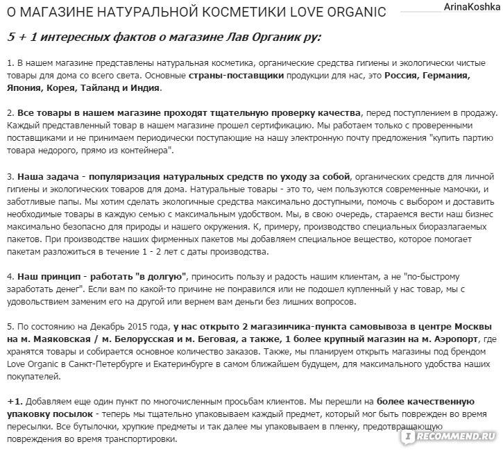 bd2f0e4367be love-organic.ru Интернет-магазин натуральной косметики - «Интернет ...