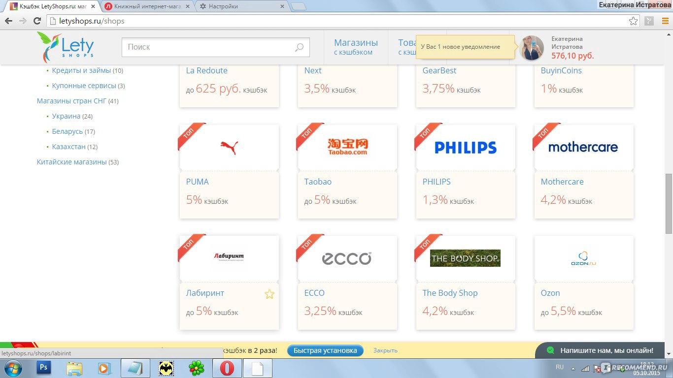 letyshopscom  Кэшбэк сервис LetyShops  отзывы