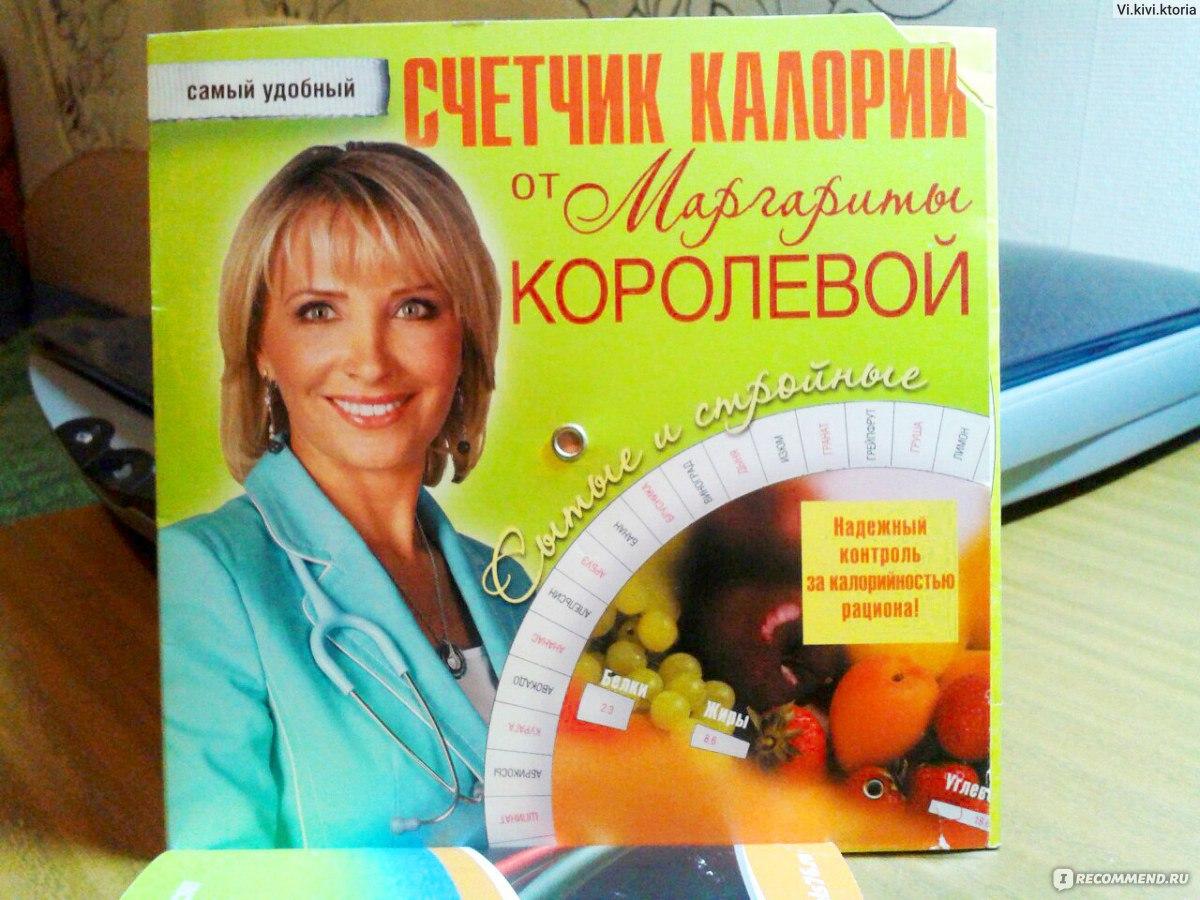 отзыв маргариты королевой о прополисном эликсире здоров