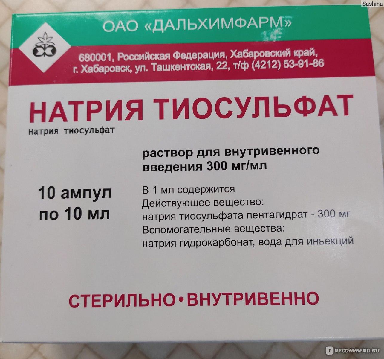 Натрий тиосульфат от простатита обострение хронического простатита фото