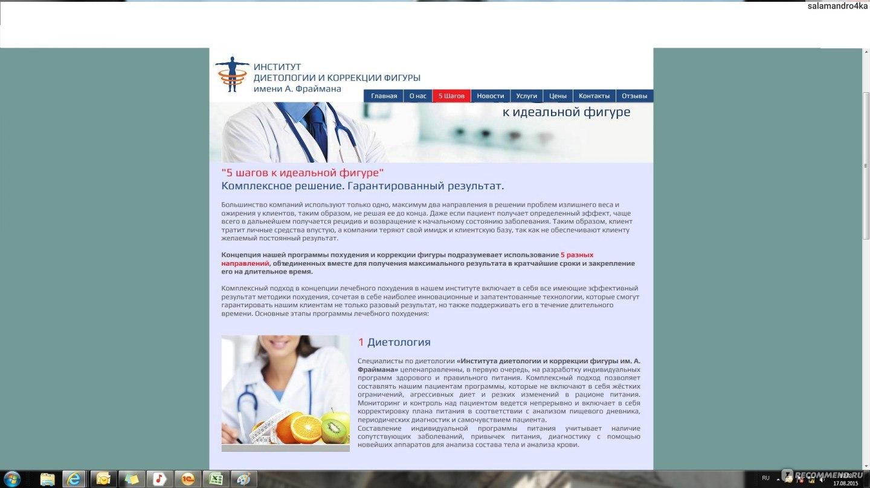 диетолог институт здоровья люберцы