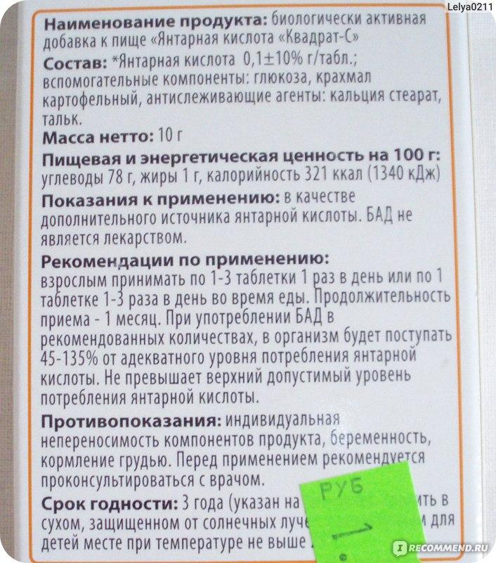 таблетки янтарная кислота применение для похудения