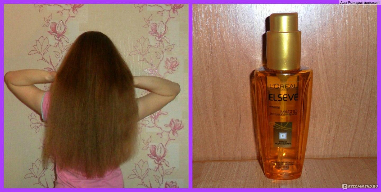 масло для волос после мытья бесцветная сыпь