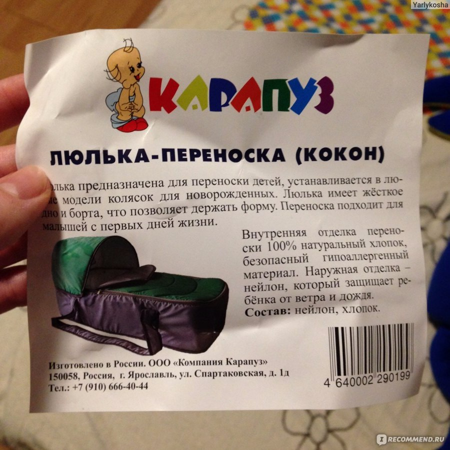 Люлька-переноска КАРАПУЗ