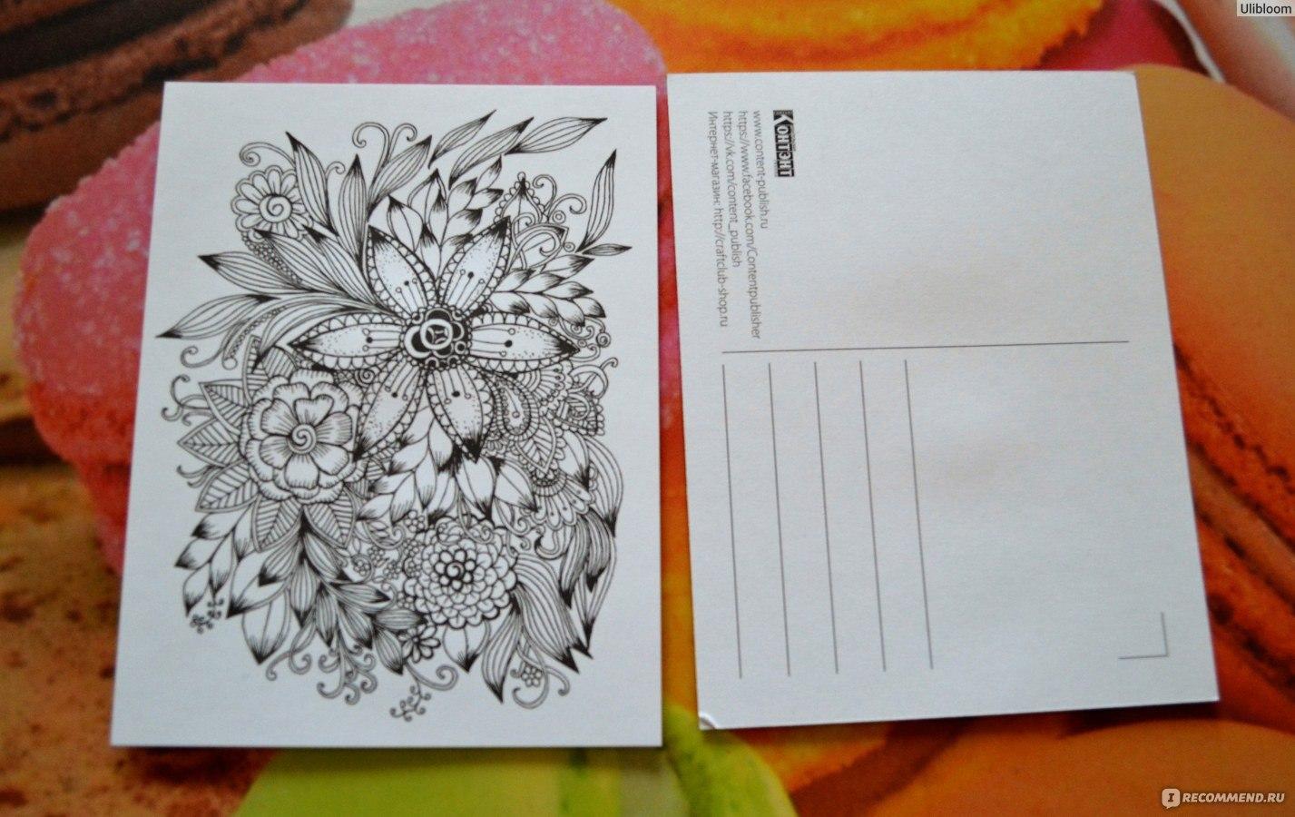 Поздравления, добавить в закладки набор открыток для раскрашивания открытки-антистресс
