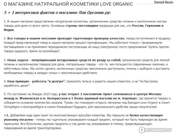 d5f0583e4c69 love-organic.ru Интернет-магазин натуральной косметики - «Толковый ...