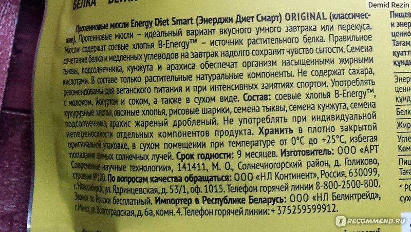 Соевой белок или энерджи диет