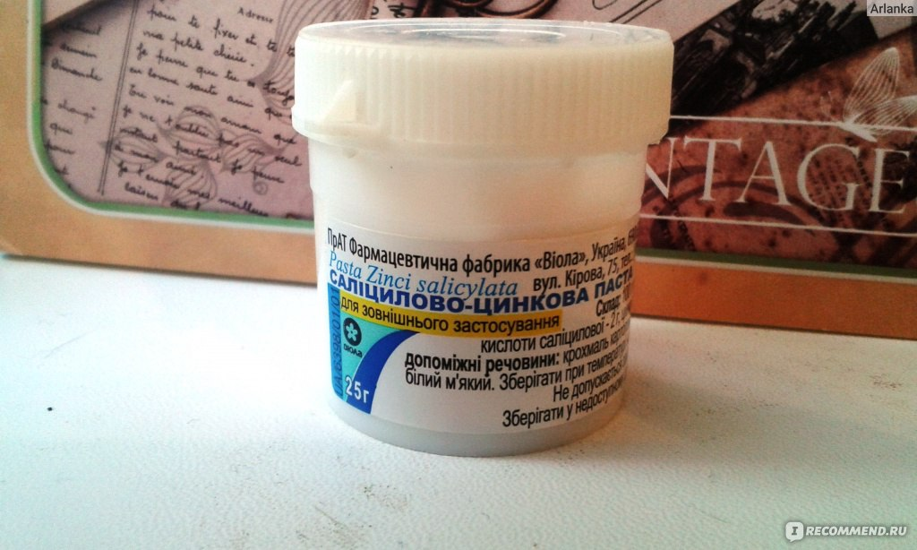 Салициловая цинковая паста от натоптышей