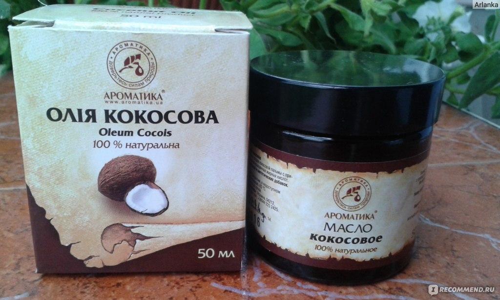 Кокосовое масло своими руками отзывы