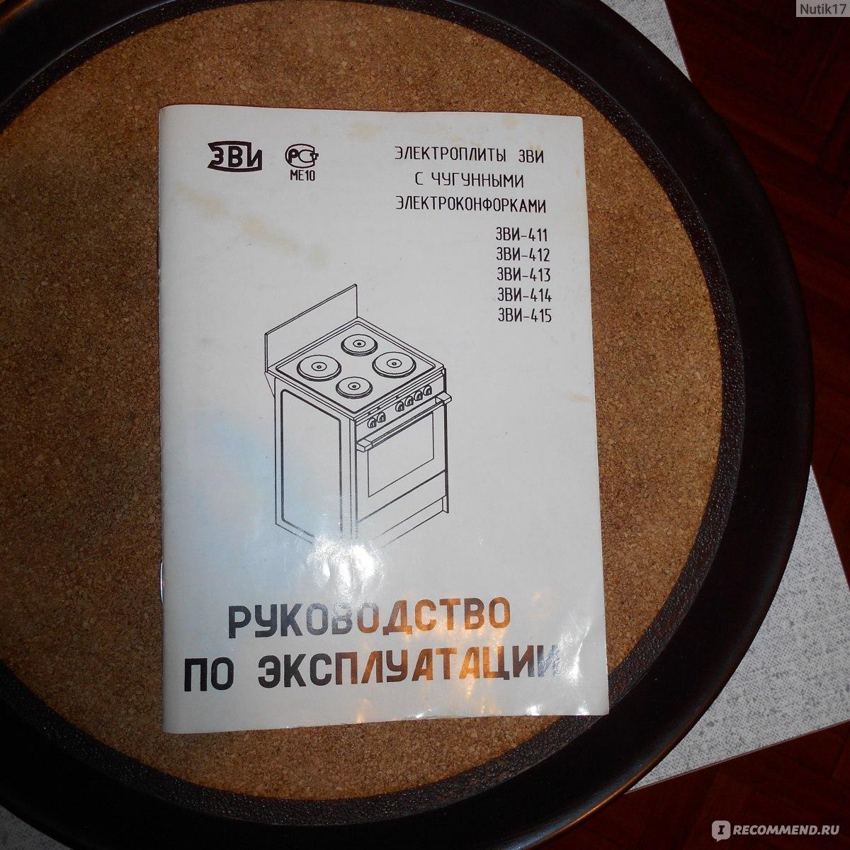 Плита зви 430 инструкция
